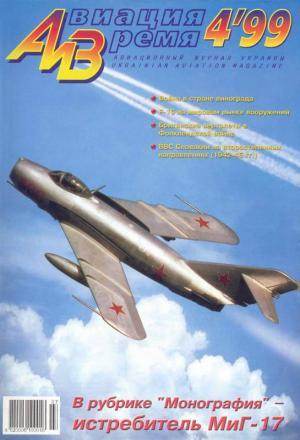 Авиация и время 1999 04