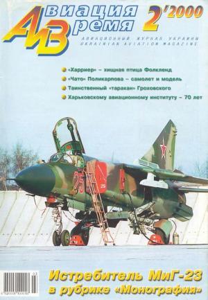 Авиация и время 2000 02