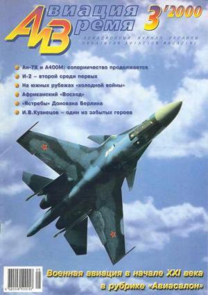 Авиация и время 2000 03