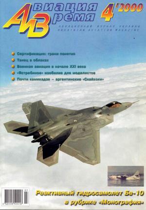 Авиация и время 2000 04