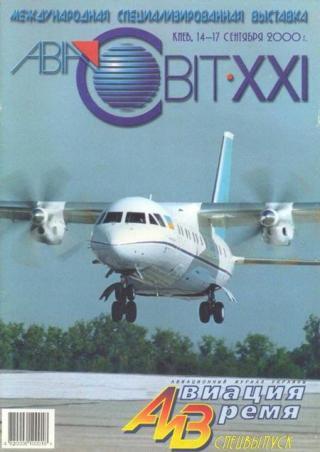 Авиация и время 2000 спецвыпуск