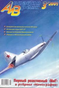 Авиация и время 2001 03