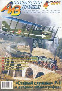 Авиация и время 2001 04