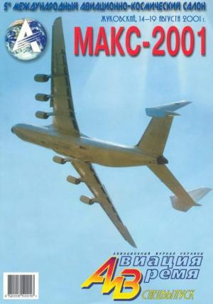 Авиация и время 2001 спецвыпуск