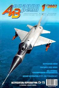 Авиация и время 2003 01