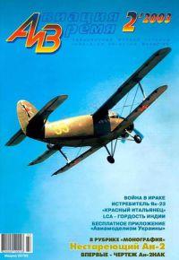 Авиация и время 2003 02