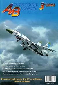 Авиация и время 2003 03