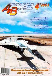 Авиация и время 2003 04