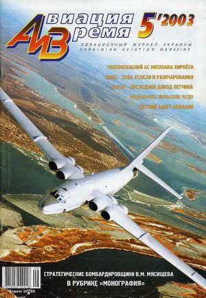 Авиация и время 2003 05