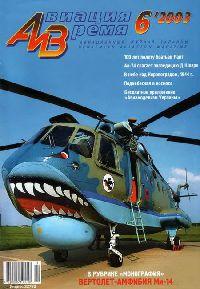 Авиация и время 2003 06