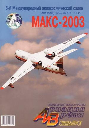 Авиация и время 2003 спецвыпуск