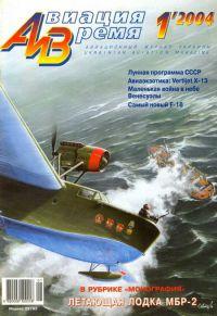 Авиация и время 2004 01