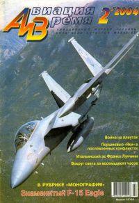 Авиация и время 2004 02