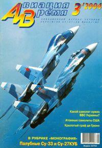 Авиация и время 2004 03
