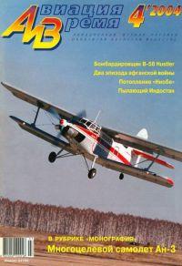 Авиация и время 2004 04