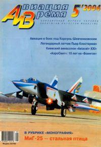 Авиация и время 2004 05