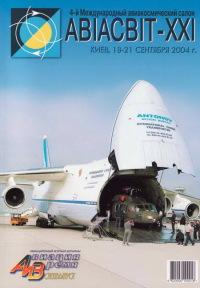 Авиация и время 2004 спецвыпуск