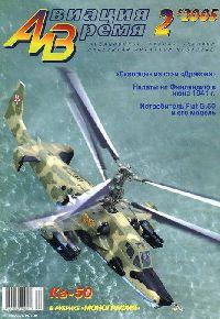 Авиация и время 2005 02