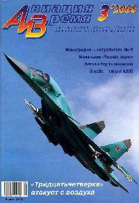 Авиация и время 2005 03