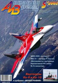 Авиация и время 2005 05