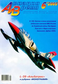 Авиация и время 2005 06