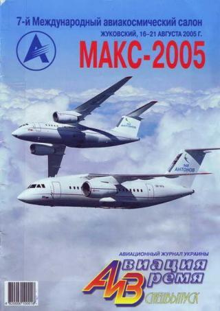 Авиация и Время 2005 спецвыпуск