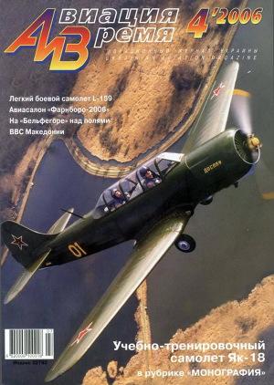 Авиация и время 2006 04