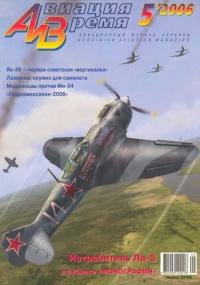 Авиация и время 2006 05