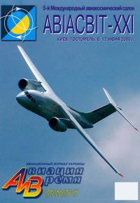 Авиация и время 2006 спецвыпуск