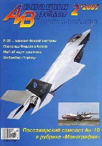 Авиация и время 2007 02