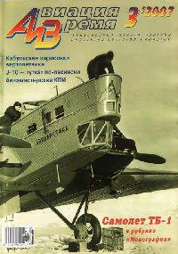 Авиация и время 2007 03