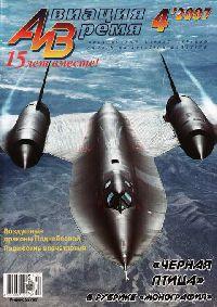 Авиация и время 2007 04