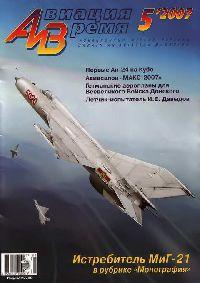 Авиация и время 2007 05
