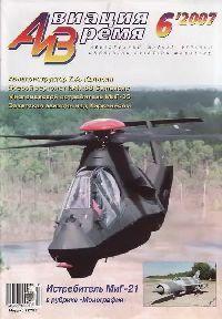 Авиация и время 2007 06