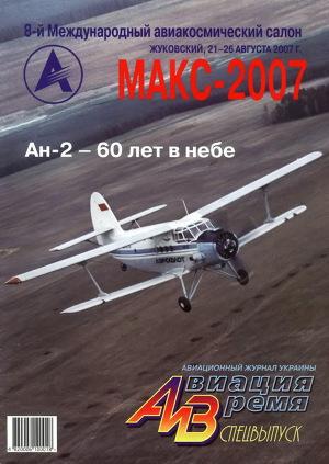 Авиация и время 2007 спецвыпуск