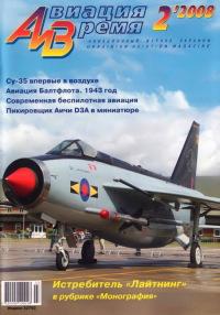 Авиация и время 2008 02
