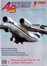 Авиация и время 2008 03