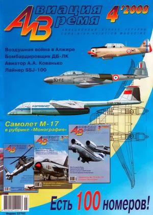 Авиация и время 2008 04