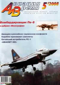 Авиация и время 2008 05