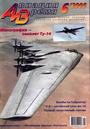 Авиация и время 2008 06