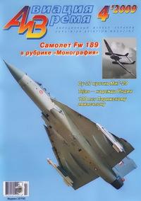 Авиация и время 2009 04