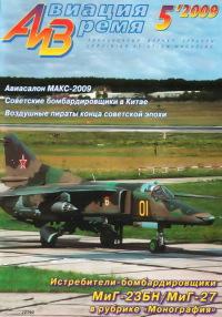 Авиация и время 2009 05