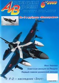 Авиация и время 2009 06