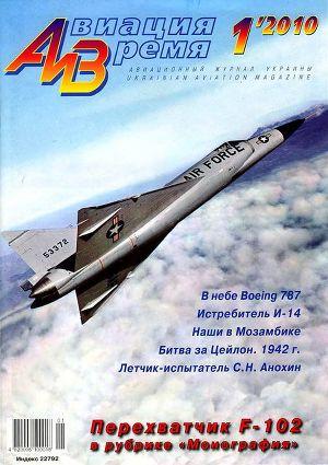 Авиация и время 2010 01
