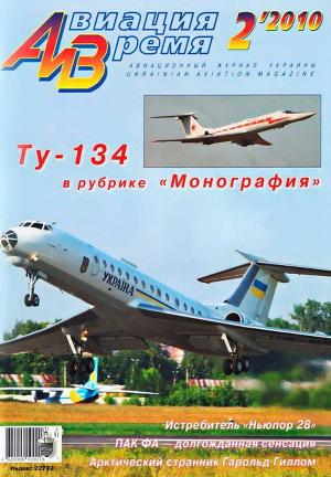 Авиация и время 2010 02