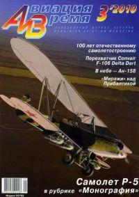 Авиация и время 2010 03
