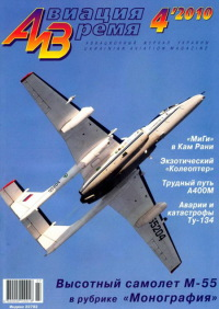 Авиация и время 2010 04