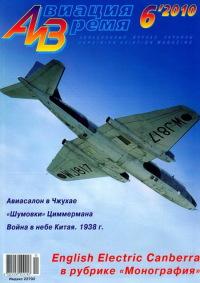 Авиация и время 2010 06