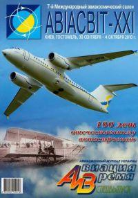 Авиация и время 2010 спецвыпуск