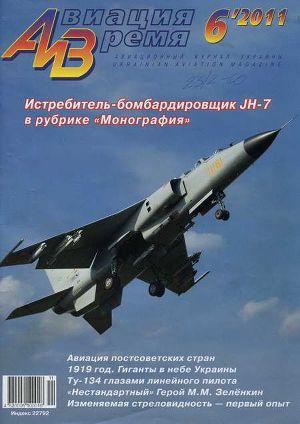 Авиация и Время 2011 06